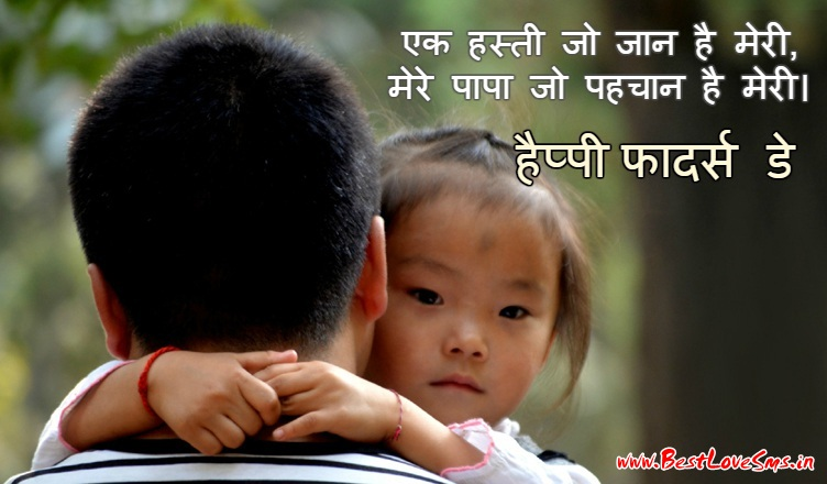 Fathers Day Images in Hindi Font Language
