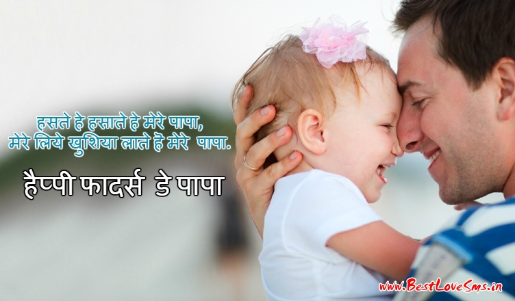 Fathers Day Wallpaper in Hindi