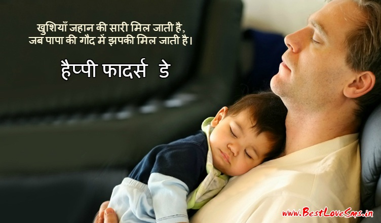 Papa Quotes Images in Hindi