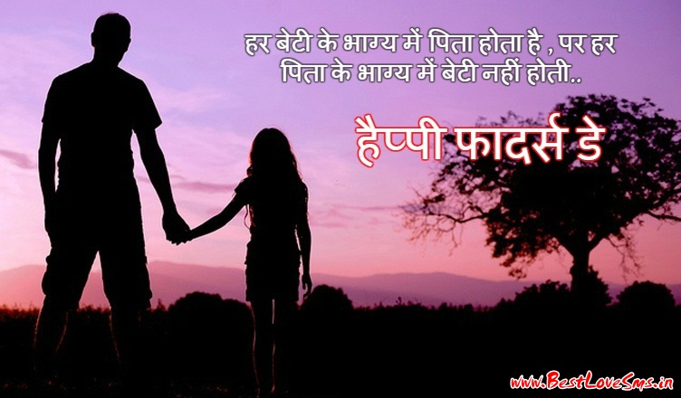 Fathers Day DP for Whatsapp in Hindi